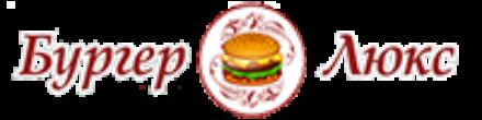Бургер Люкс